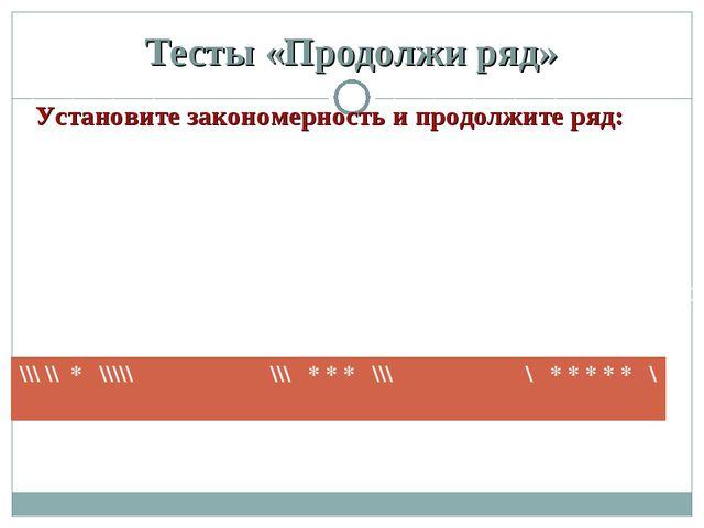 Тесты «Продолжи ряд» Установите закономерность и продолжите ряд: 4,20,9 3,15,...