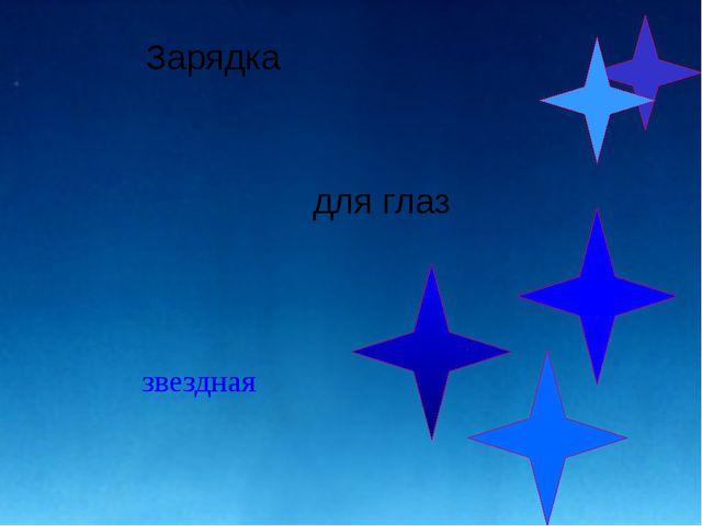 Зарядка для глаз звездная