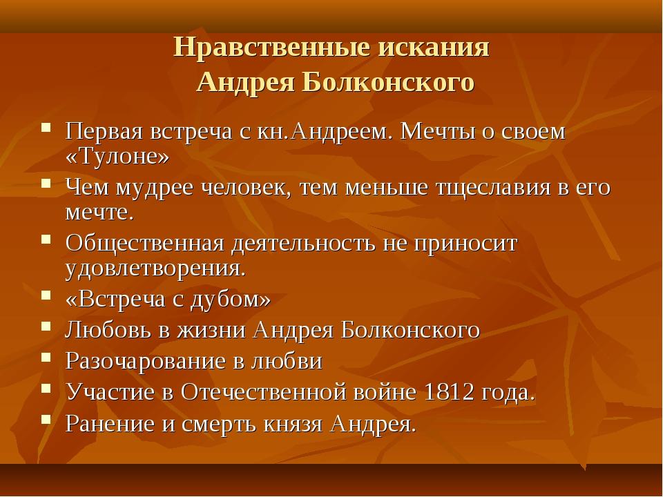 ДУХОВНЫЕ ИСКАНИЯ АНДРЕЯ БОЛКОНСКОГО ПРЕЗЕНТАЦИЯ СКАЧАТЬ БЕСПЛАТНО