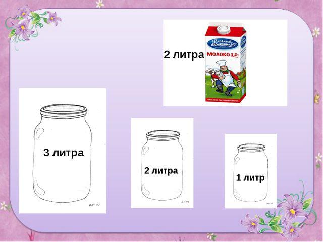2 литра 3 литра 2 литра 1 литр