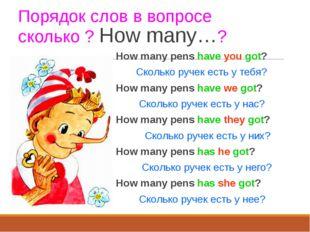 Порядок слов в вопросе сколько ? How many…? How many pens have you got? Сколь