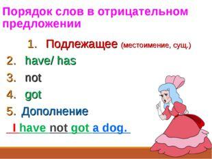 Порядок слов в отрицательном предложении Подлежащее (местоимение, сущ.) have/
