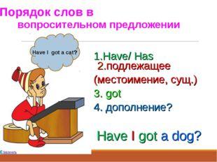 Порядок слов в вопросительном предложении 1.Have/ Has 2.подлежащее (местоиме