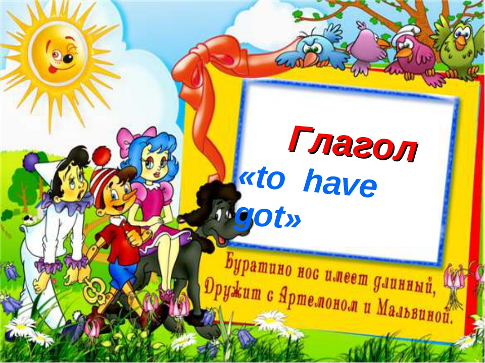 Глагол «to have got»