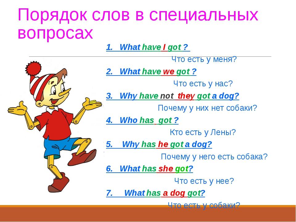 Порядок слов в специальных вопросах 1. What have I got ? Что есть у меня? 2....