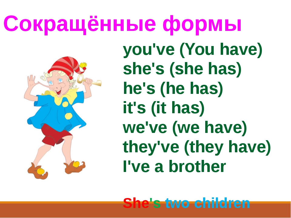 Сокращённые формы you've (You have) she's (she has) he's (he has) it's (it ha...