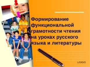 Формирование функциональной грамотности чтения на уроках русского языка и лит