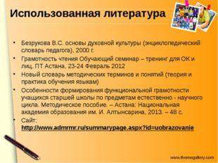 Использованная литература Безрукова В.С. основы духовной культуры (энциклопед