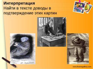 Интерпретация Найти в тексте доводы в подтверждение этих картин www.themegall