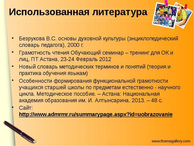 Использованная литература Безрукова В.С. основы духовной культуры (энциклопед...