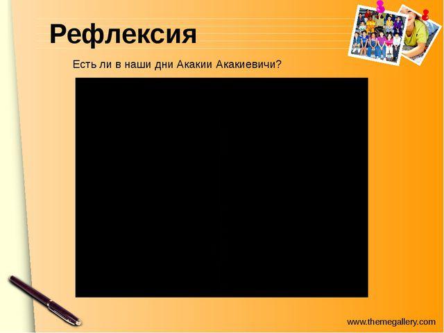 Рефлексия Есть ли в наши дни Акакии Акакиевичи? www.themegallery.com