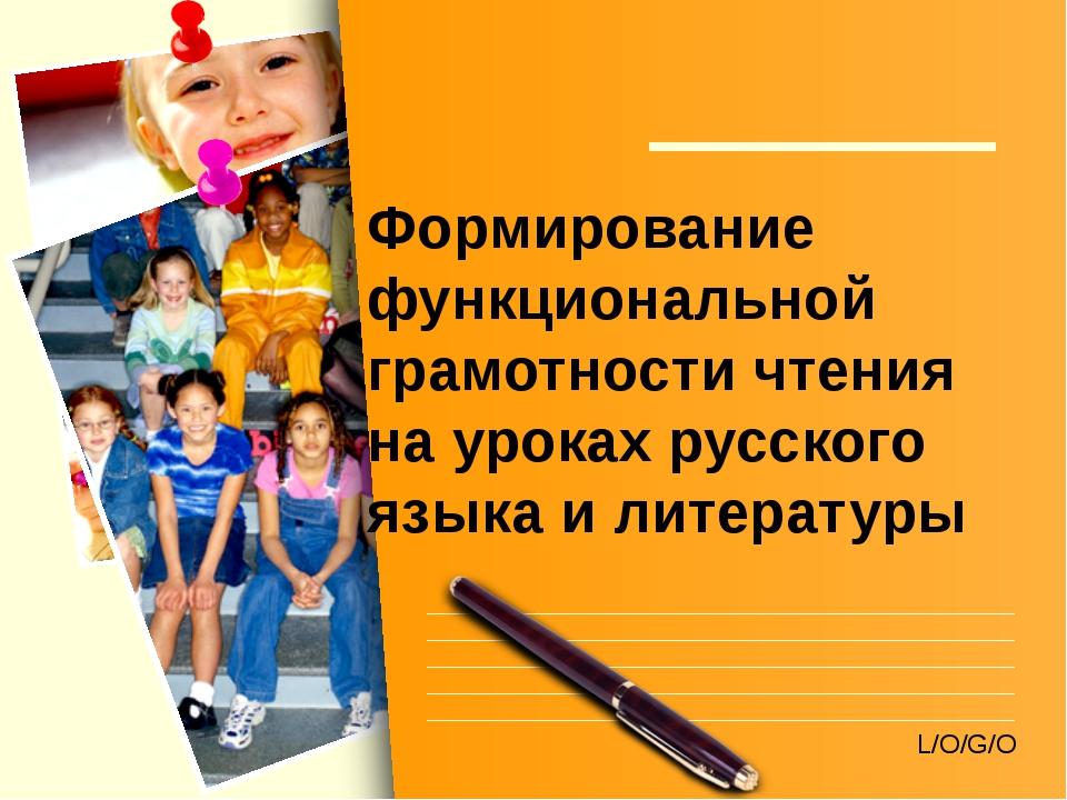 Формирование функциональной грамотности чтения на уроках русского языка и лит...