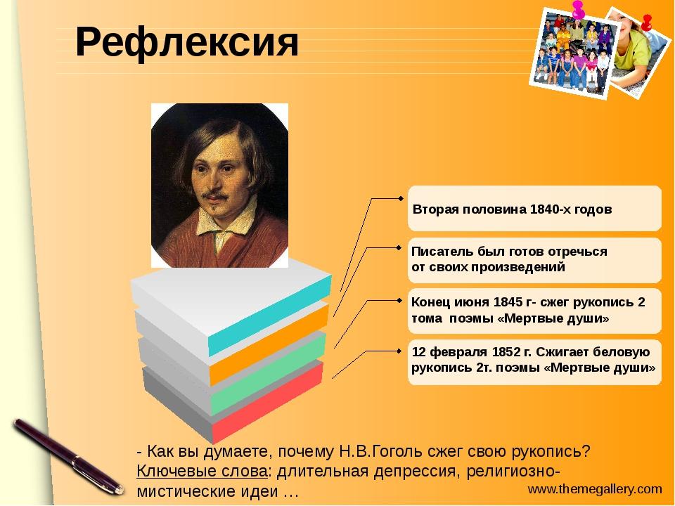 Рефлексия Вторая половина 1840-х годов Писатель был готов отречься от своих...