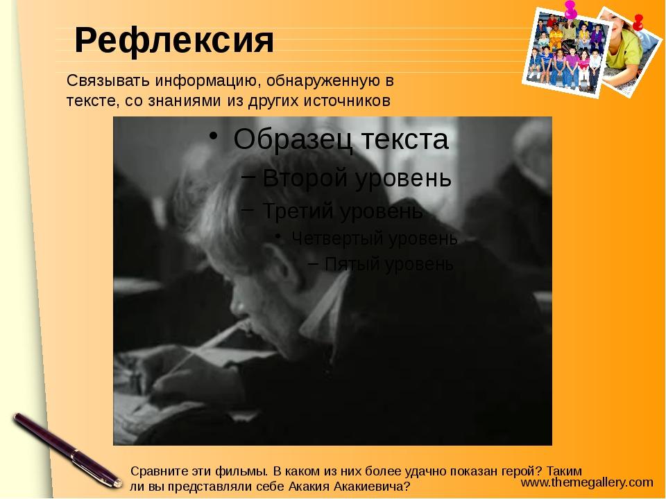 Рефлексия Связывать информацию, обнаруженную в тексте, со знаниями из других...