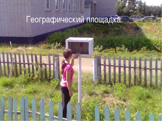 Географический площадка.