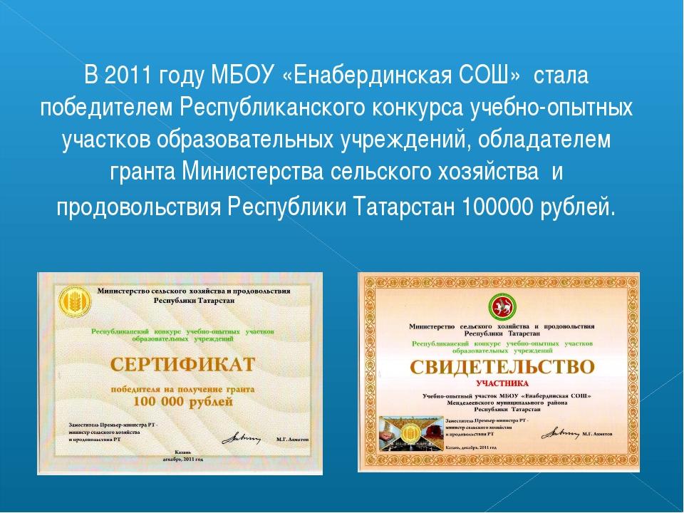 В 2011 году МБОУ «Енабердинская СОШ» стала победителем Республиканского конку...