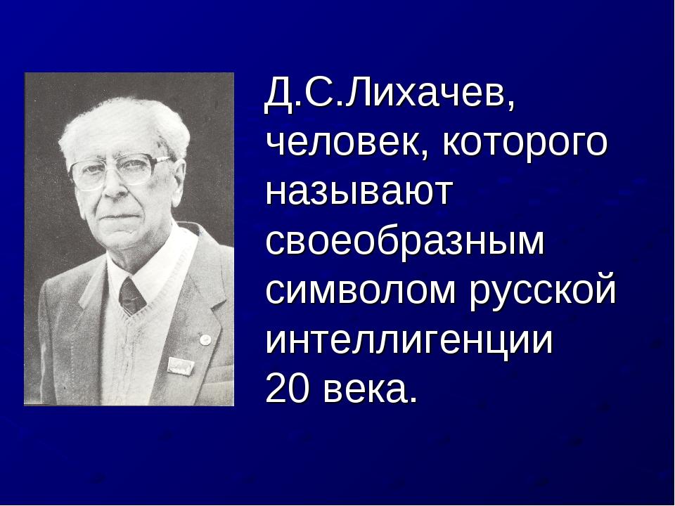 Д.С.Лихачев, человек, которого называют своеобразным символом русской интелли...