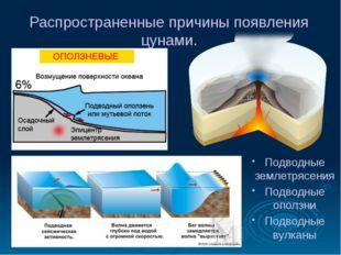 Распространенные причины появления цунами. Подводные землетрясения Подводные