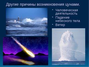 Другие причины возникновения цунами. Человеческая деятельность Падение небесн
