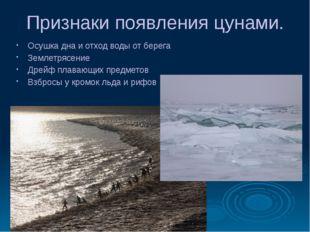 Признаки появления цунами. Осушка дна и отход воды от берега Землетрясение Др