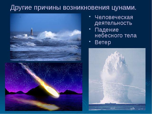 Другие причины возникновения цунами. Человеческая деятельность Падение небесн...