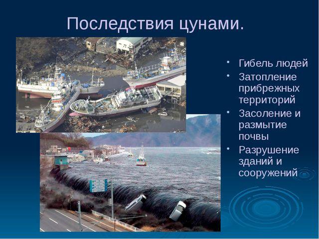Последствия цунами. Гибель людей Затопление прибрежных территорий Засоление и...
