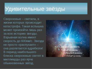 Удивительные звёзды Сверхновые – светила, в жизни которых происходит катастро