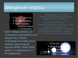 Звёздные классы Цвет звёзд связан со степенью раскалённости вещества. Самая х