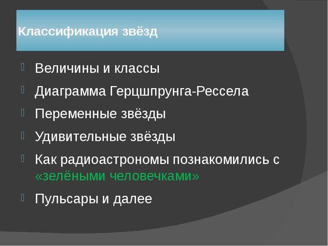 Классификация звёзд Величины и классы Диаграмма Герцшпрунга-Рессела Переменны...