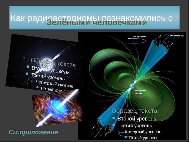 Как радиоастрономы познакомились с См.приложение Зелёными человечками