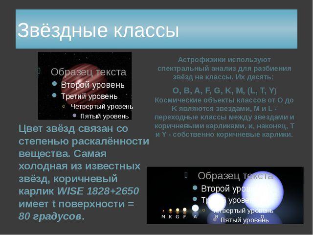 Звёздные классы Цвет звёзд связан со степенью раскалённости вещества. Самая х...