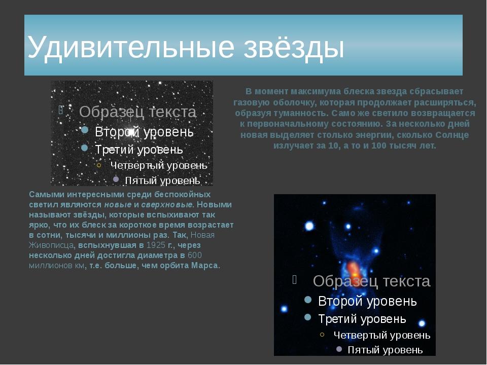 Удивительные звёзды Самыми интересными среди беспокойных светил являются новы...