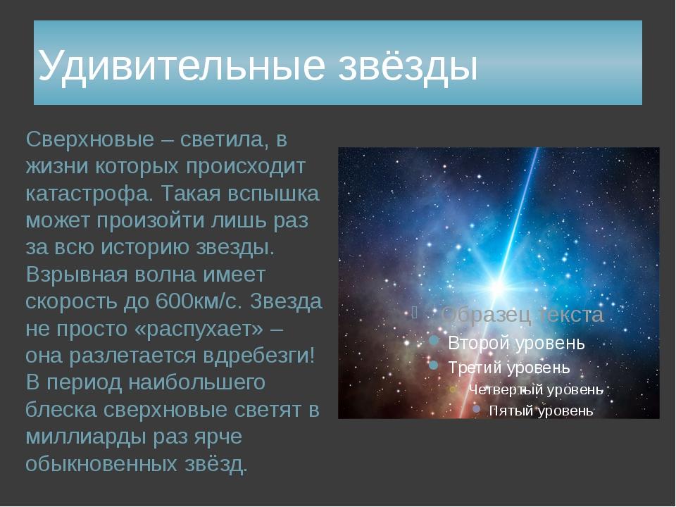 Удивительные звёзды Сверхновые – светила, в жизни которых происходит катастро...