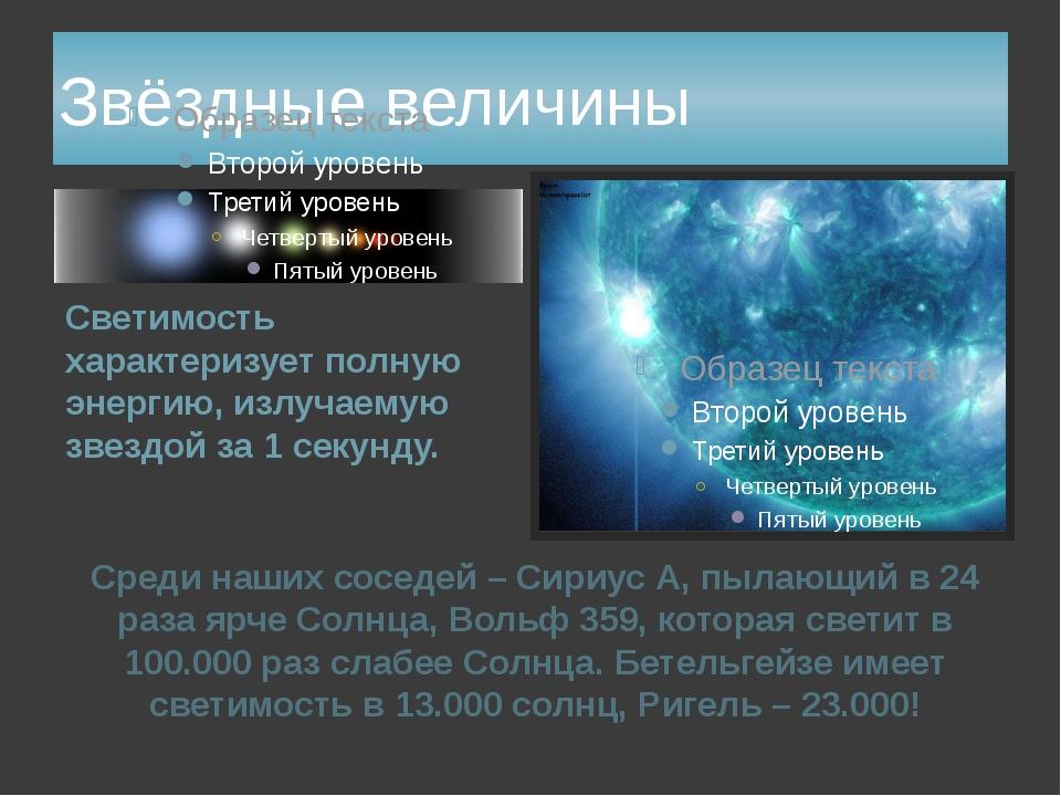 Звёздные величины Светимость характеризует полную энергию, излучаемую звездой...