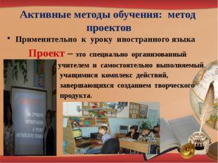 Активные методы обучения: метод проектов Применительно к уроку иностранного я