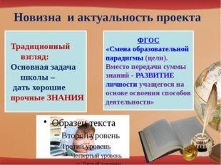Новизна и актуальность проекта Традиционный взгляд: Основная задача школы – д