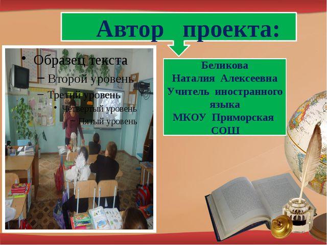 Автор проекта: Беликова Наталия Алексеевна Учитель иностранного языка МКОУ П...