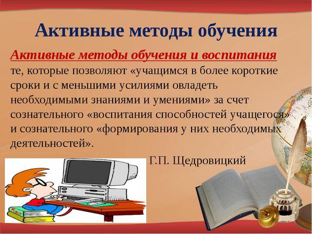 Активные методы обучения Активные методы обучения и воспитания те, которые по...