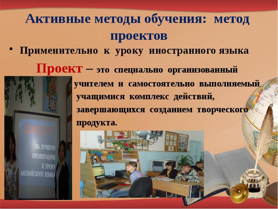 Активные методы обучения: метод проектов Применительно к уроку иностранного я...
