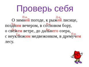 Проверь себя О зимней погоде, к рыжей лисице, поздним вечером, в сосновом бор