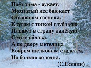 Поёт зима - аукает, Мохнатый лес баюкает Стозвоном сосняка. Кругом с тоской г