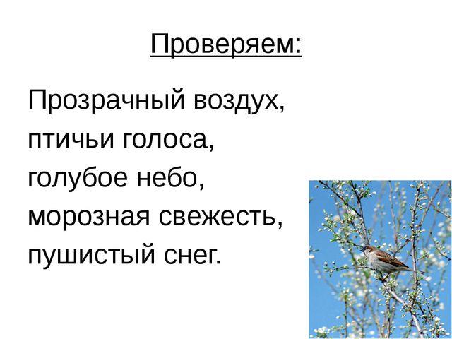 Проверяем: Прозрачный воздух, птичьи голоса, голубое небо, морозная свежесть,...