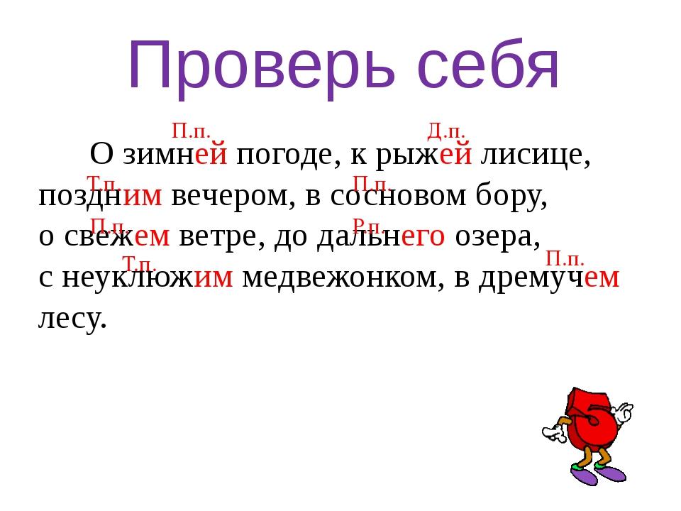 Проверь себя О зимней погоде, к рыжей лисице, поздним вечером, в сосновом бор...