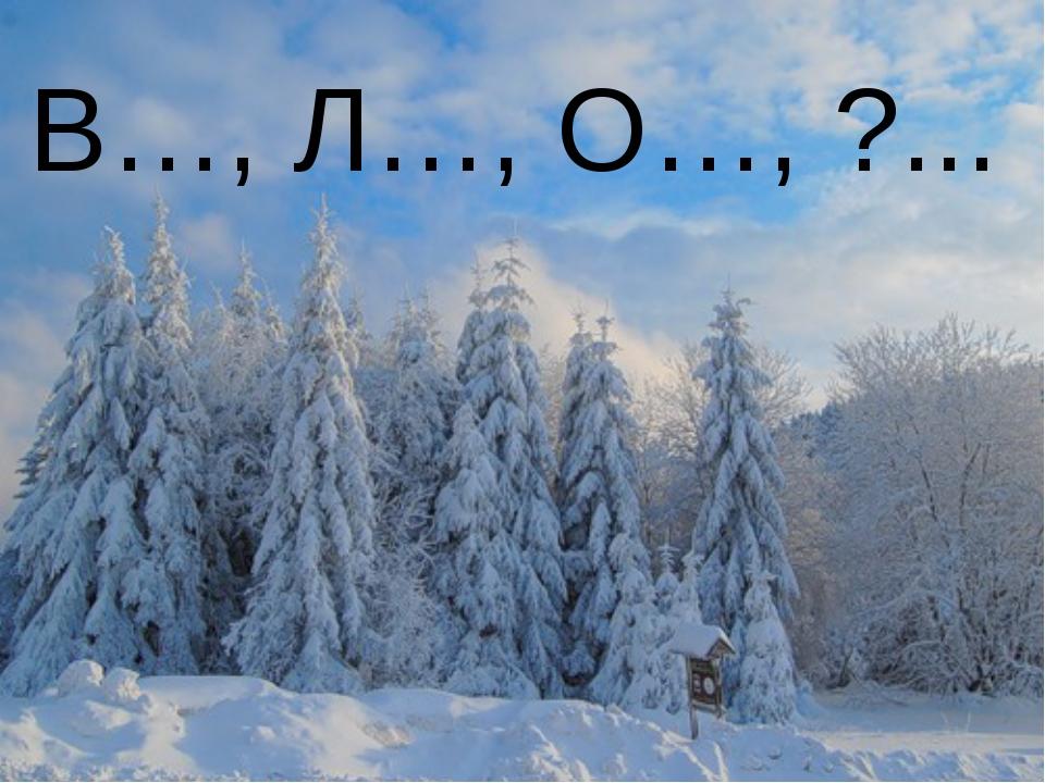 Особенно хороши ели(роскошный, зимний) уборе. В…, Л…, О…, ?...