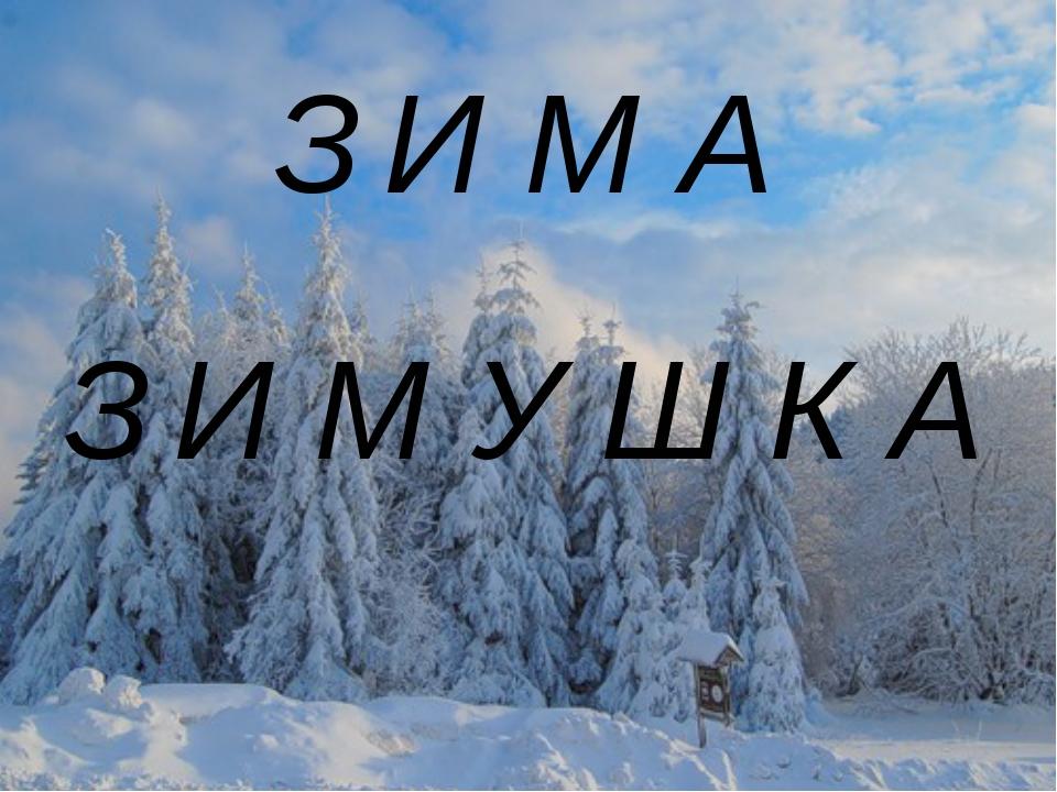Особенно хороши ели(роскошный, зимний) уборе. З И М А З И М У Ш К А