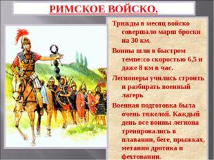Трижды в месяц войско совершало марш броски на 30 км. Воины шли в быстром тем