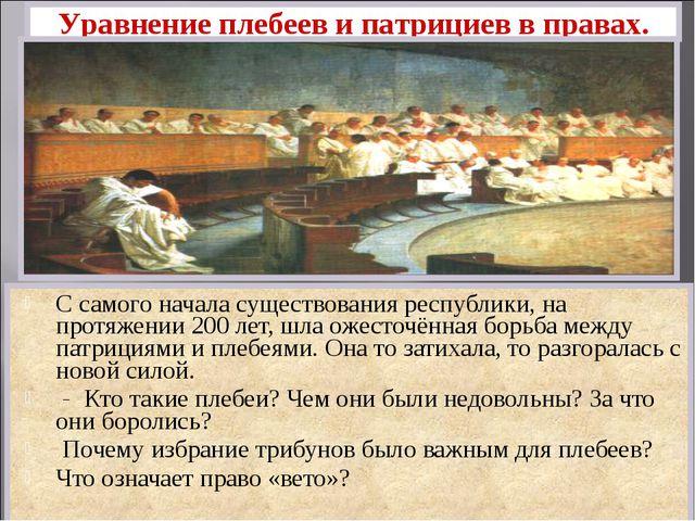 Уравнение плебеев и патрициев в правах. С самого начала существования республ...