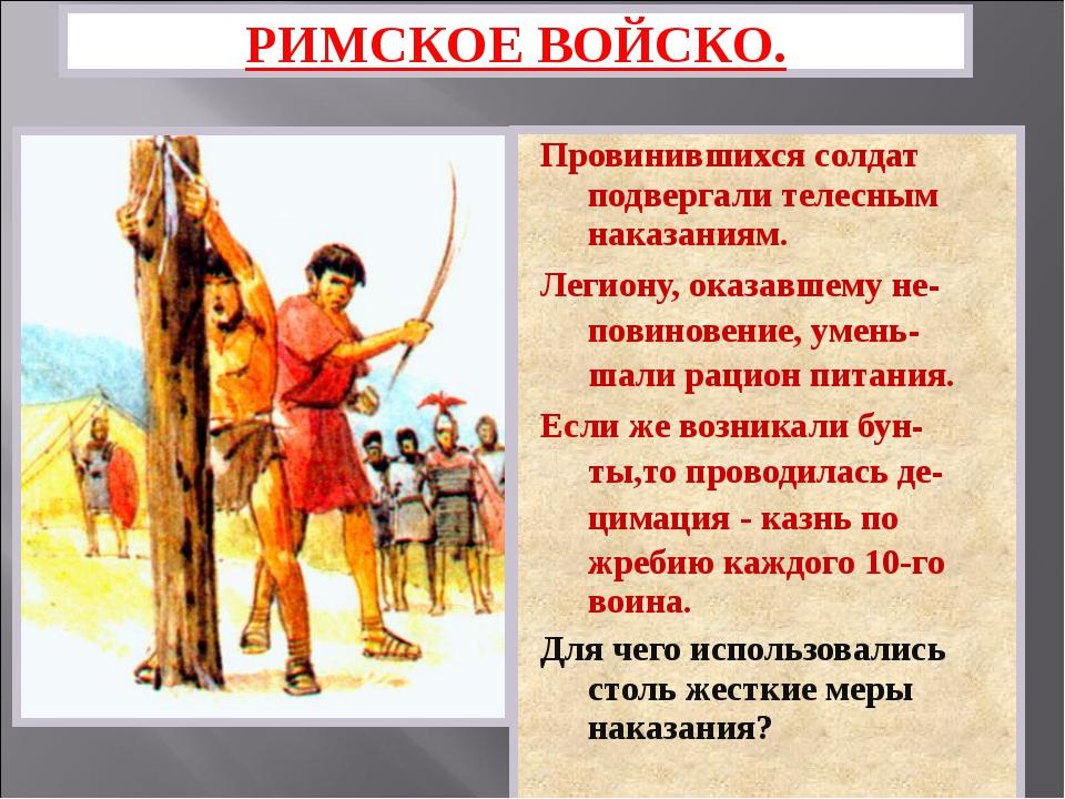 Провинившихся солдат подвергали телесным наказаниям. Легиону, оказавшему не-п...