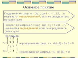Основное понятие Квадратная матрица А = (аij ) , где i = j = 1,2,3,…,n, назыв