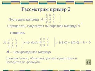 Рассмотрим пример 2 Пусть дана матрица Определить, существует ли обратная мат